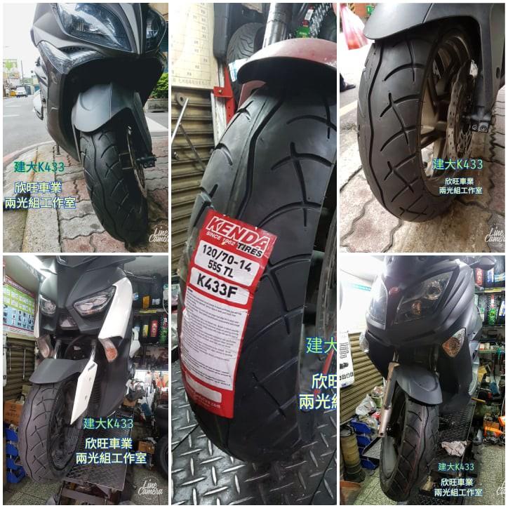 板橋建大輪胎 K433F 120/70-15 120/70-14 120/80-14 110/80-12 433 711