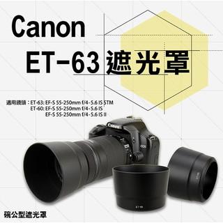 昇鵬數位@Canon ET-63 ET63副廠遮光罩 適用 EF-S55-250mm F4-5.6 IS STM 彰化縣