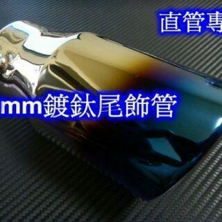 [[瘋馬車舖]] 89mm鍍鈦斜切尾飾管 ( 純白鐵 ) ~~ 直管專用,  更酷,  更悍,  更有型 新北市