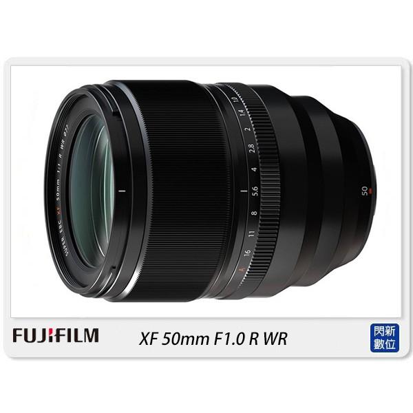 ☆閃新☆現貨! FUJIFILM 富士 XF 50mm F1.0 R WR 定焦人像鏡(50 F1,公司貨)