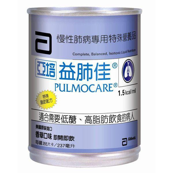 亞培 益肺佳 24罐/箱   維康 營養品 營養素 肺病