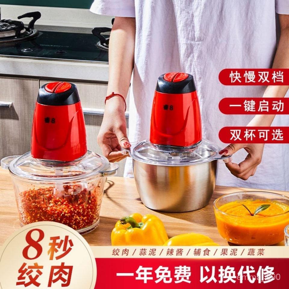 台灣熱賣 電動絞肉機家用多功能料理機攪拌機攪餡絞餡機蒜泥器辣椒粉碎機 NLnv