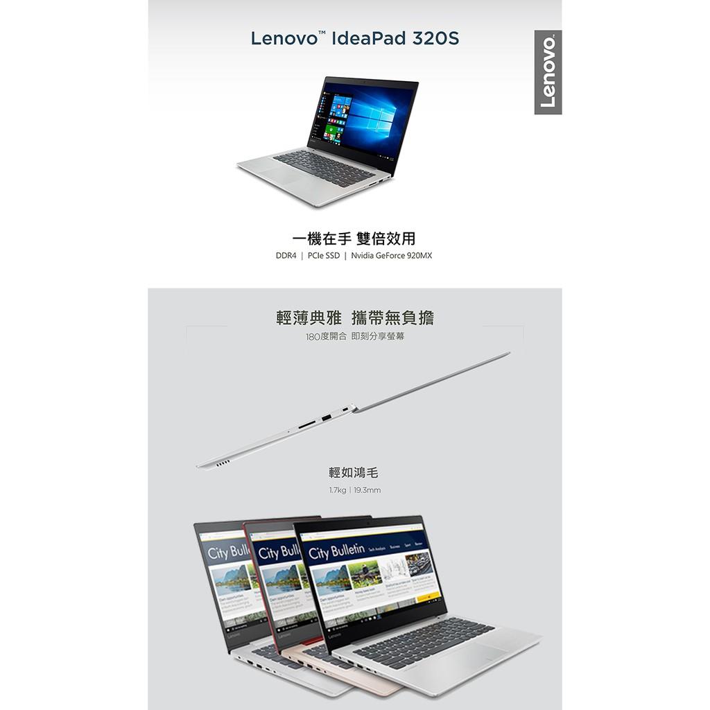 刷卡Lenovo IdeaPad320S 81BN0034TW 14吋i5-8250U四核2G獨顯效能1.7Kg