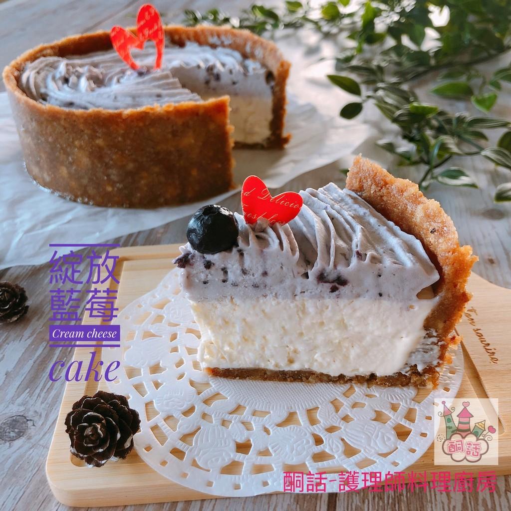 酮話 綻放藍莓Cream cheese cake 生酮蛋糕 減醣甜點 減醣烘培 低醣甜點 郭錦珊監製