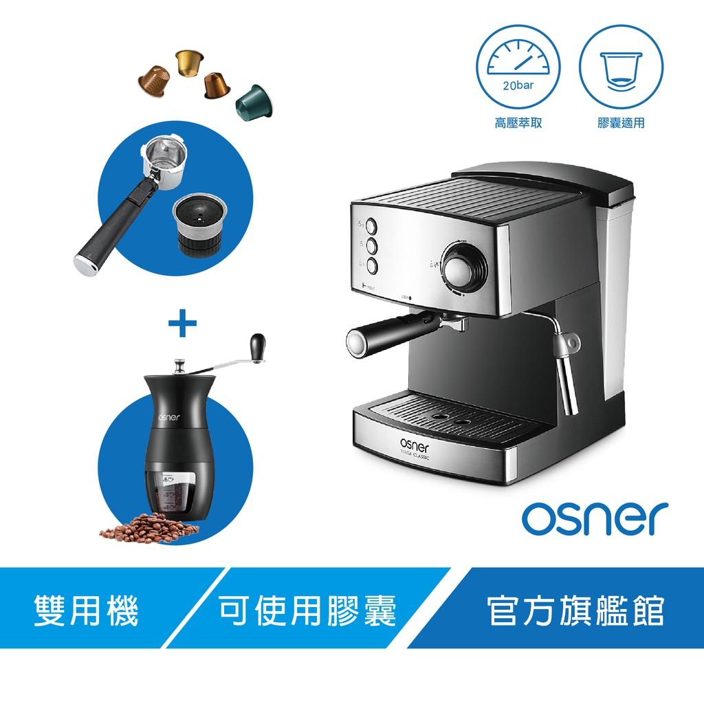 【Osner韓國歐紳】品嘗咖啡組  YIRGA 半自動義式咖啡機+手搖咖啡磨豆機+膠囊專用咖啡機把手