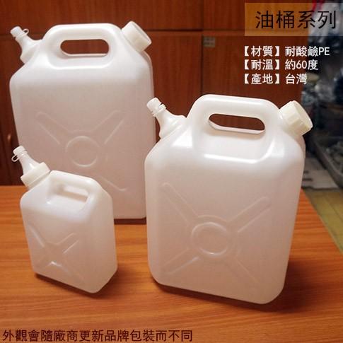 ::菁品工坊::雙象牌 油桶 8L 8公升 雙頭 10L 16L 20L 台灣製 耐酸鹼 儲水 塑膠桶 水桶 手提 汽油
