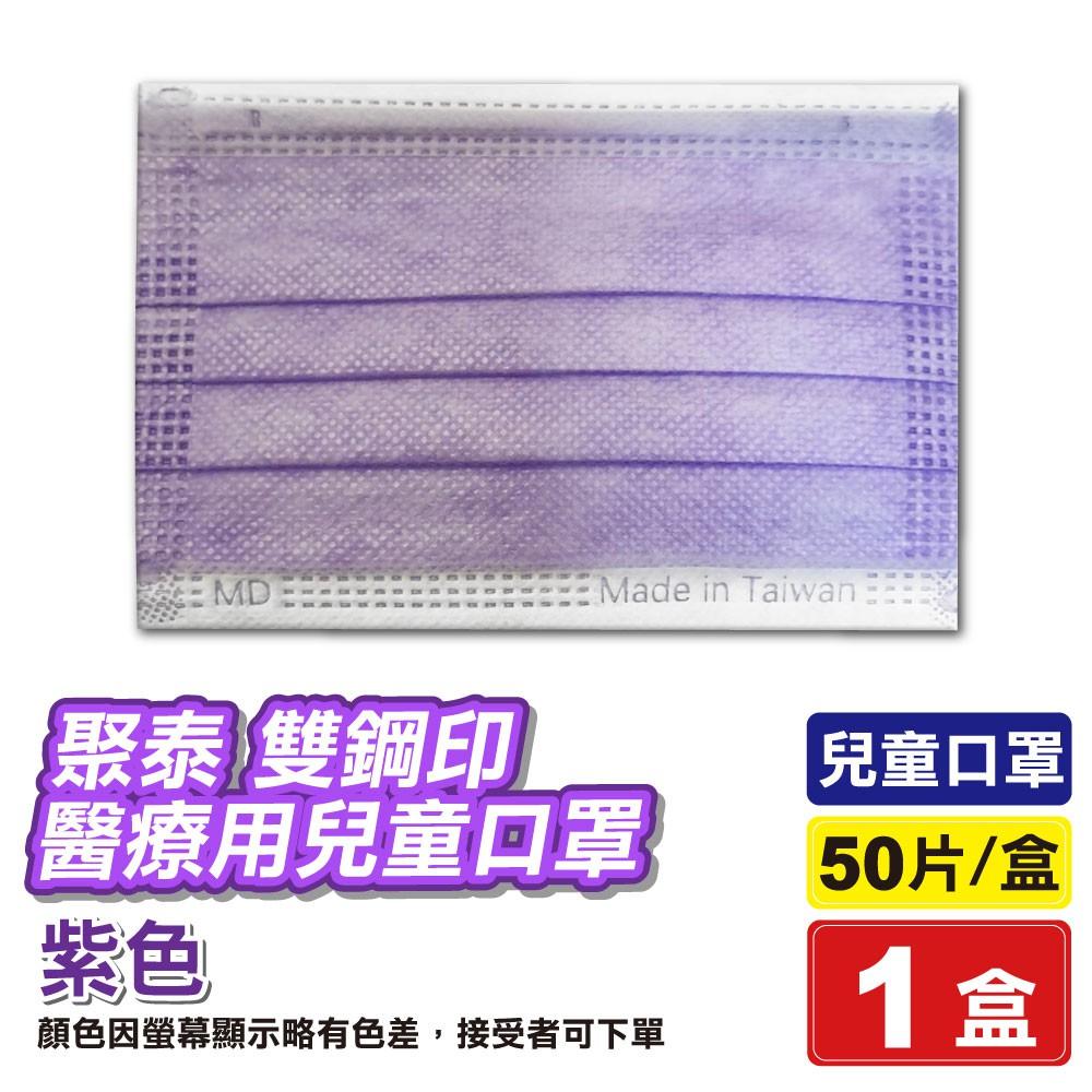 聚泰 聚隆 雙鋼印 兒童醫療口罩 醫用口罩 (紫色) 50入/盒 (台灣製 CNS14774) 專品藥局【2017306