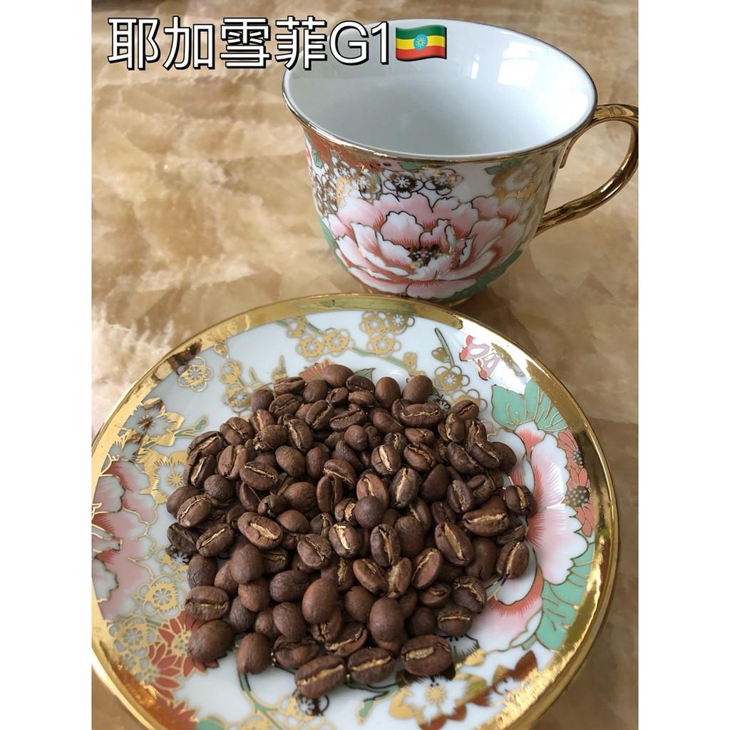 精選咖啡豆 耶加雪菲-柯契爾G1
