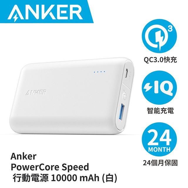 Anker PowerCore Speed 行動電源 10000 mAh【數位王】