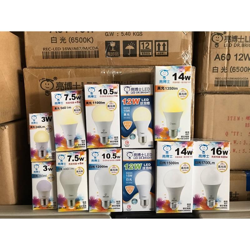 附發票 亮博士 LED 球泡燈 省電燈泡 燈管 3w 7.5w 10.5w 12w 14w 16w LED 燈泡 自然光