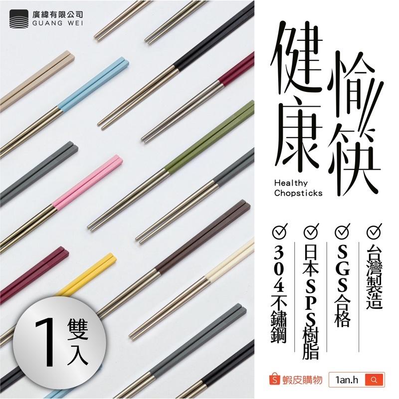 健康愉筷(一雙入;不含外出塑膠盒)/ 不鏽鋼筷子 / 合作餐廳(鼎泰豐、長榮航空、高鐵、台鐵)(可當婚禮小物喔㊗️)