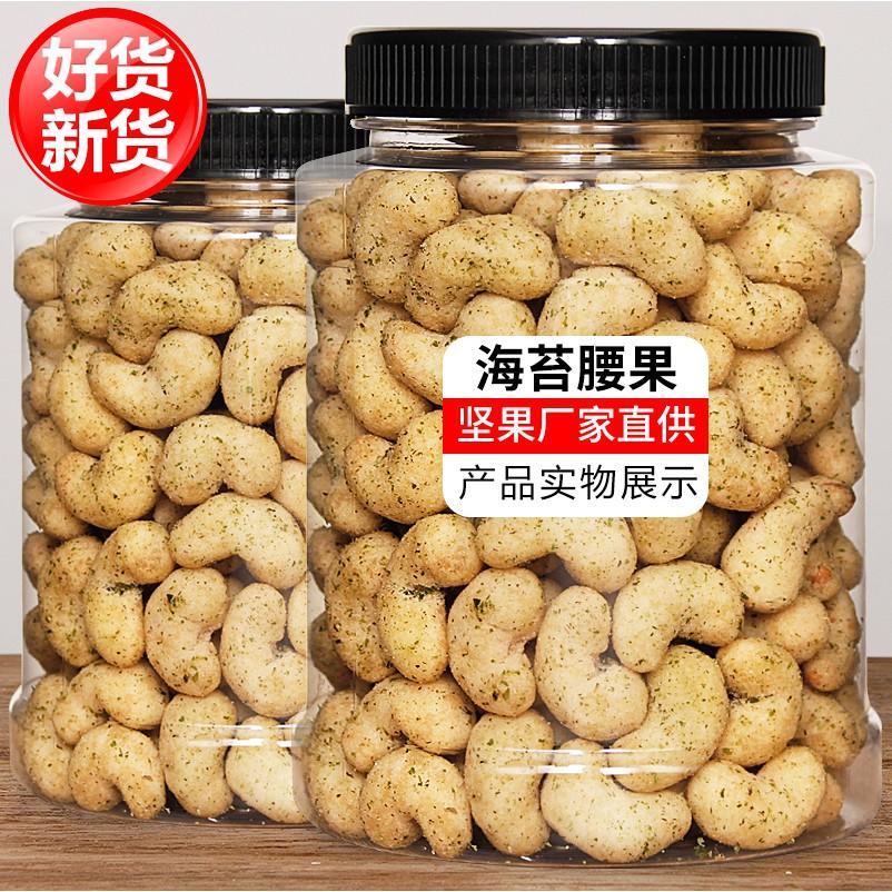 海苔腰果500g越南炭燒腰果仁鹽焗大顆粒堅果炒貨零食幹果散裝稱斤