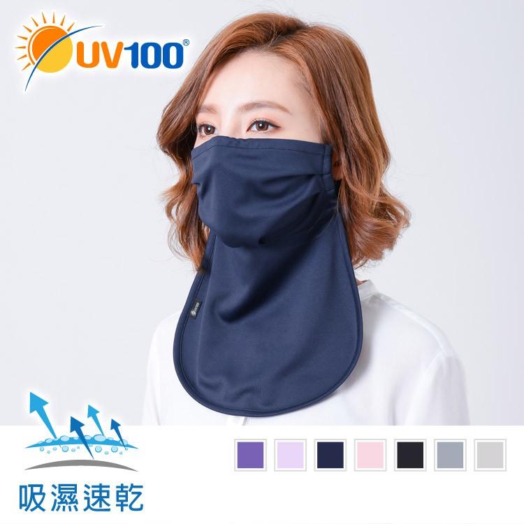 UV100 防曬 抗UV-舒適透氣美容寬版護頸口罩【LB91336】