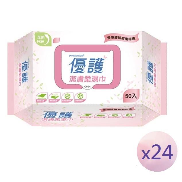 優護 全新升級 潔膚柔濕巾 20*30cm (50抽/24包/箱)成箱出貨【杏一】