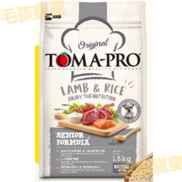 優格 TOMA-PRO 狗飼料 高齡犬 羊肉+米 高纖低脂配方 1.5KG 減肥犬飼料 老犬飼料