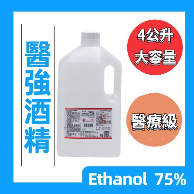 公司現貨  醫強 克司博 酒精液75% 4000ml/桶 乙類成藥🔴有藥證的藥用酒精