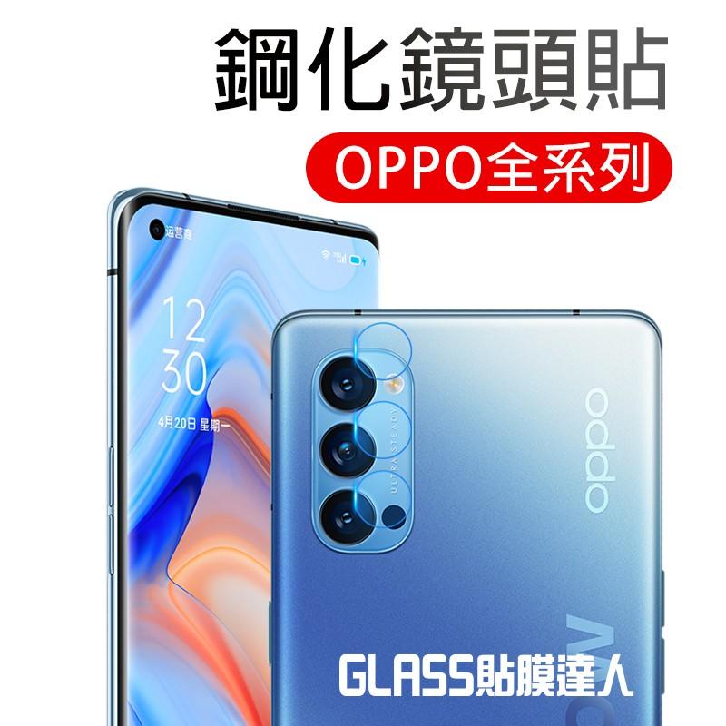 OPPO鏡頭保護貼 玻璃鏡頭貼適用Reno 4 2 Z R17 R15 Pro A73 A91 A72 A31 A53