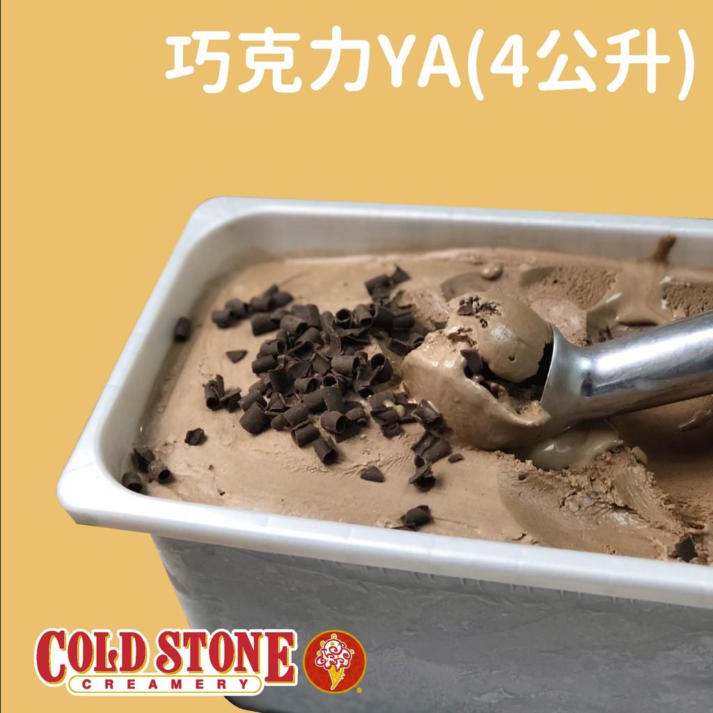 Cold Stone 酷聖石冰淇淋 巧克力YA 盒裝4公升
