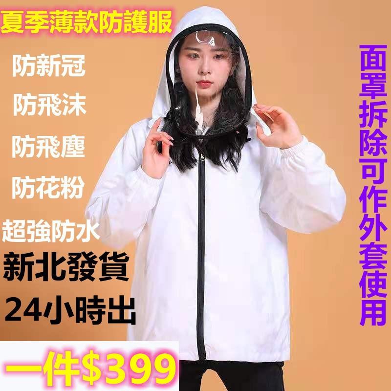 防護衣 防護外套 機能防護外套夾克成人版 帽子可拆