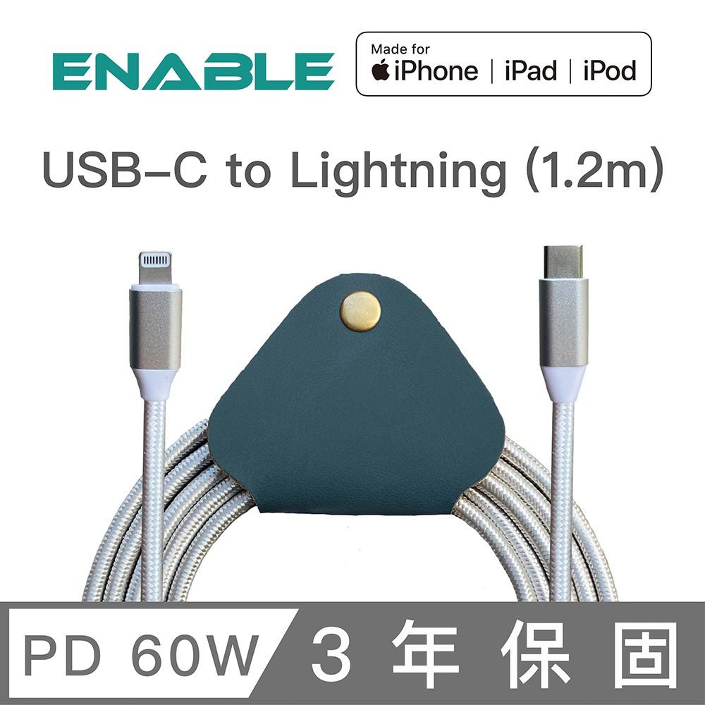 ENABLE ZOOM! USB-C to Lightning充電線MFi 蘋果認證 PD快充(1.2m)-太平洋藍