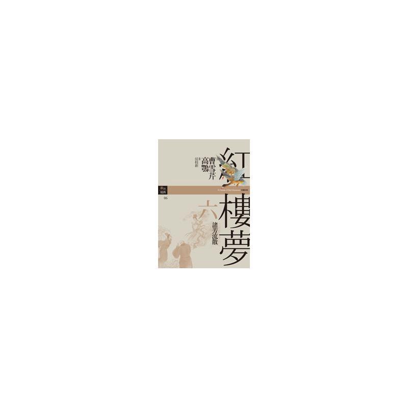 紅樓夢六.諸芳流散[88折]11100293006