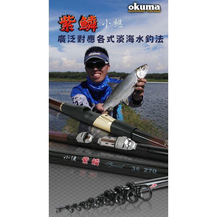 ((Happy Fishing)) OKUMA-紫鱗 小繼竿 4~6號 /9尺/10尺/12尺