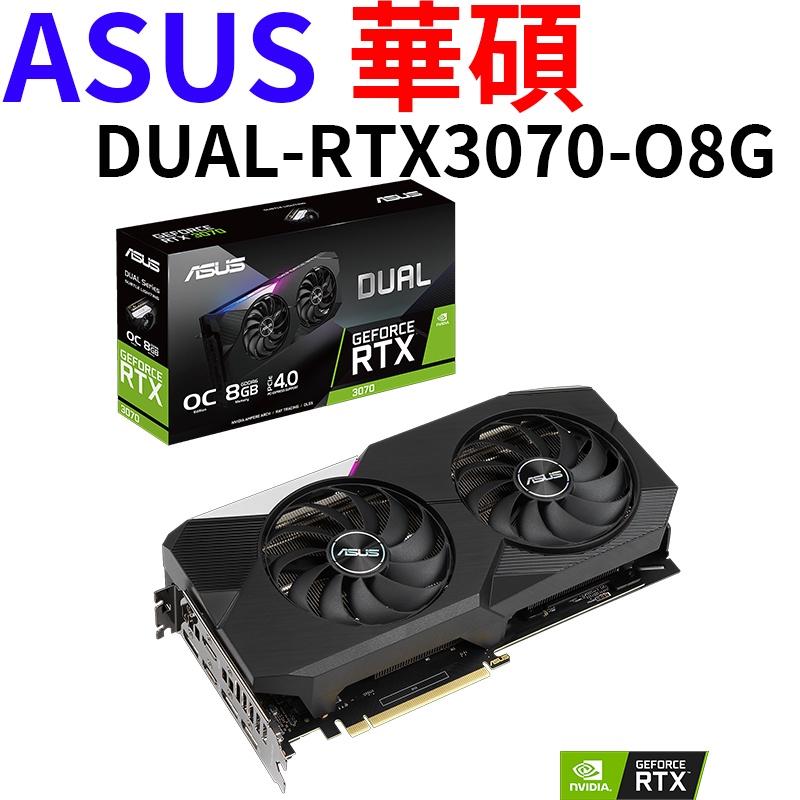可分期 全新現貨【ASUS 華碩】DUAL-RTX3070-O8G RX3070 礦卡 顯示卡