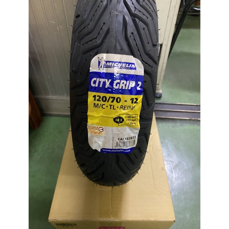 米其林輪胎CityGrip2 120/70-12 130/70-12