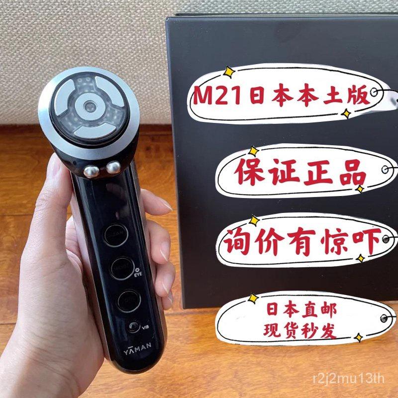 〖爆款〗【防偽可查】日本代購yaman射頻MAX雅萌M21美容儀 M20升級版ace
