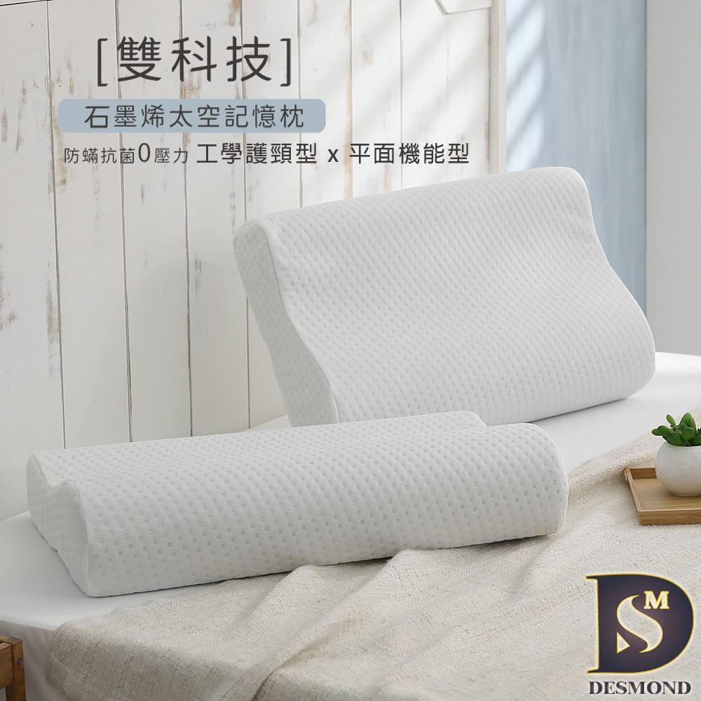 【岱思夢】台灣製 石墨烯太空記憶枕 人體工學設計 高密度記憶棉 慢回彈 枕頭 枕芯 [超取有出貨限制,詳請參閱內容說明]