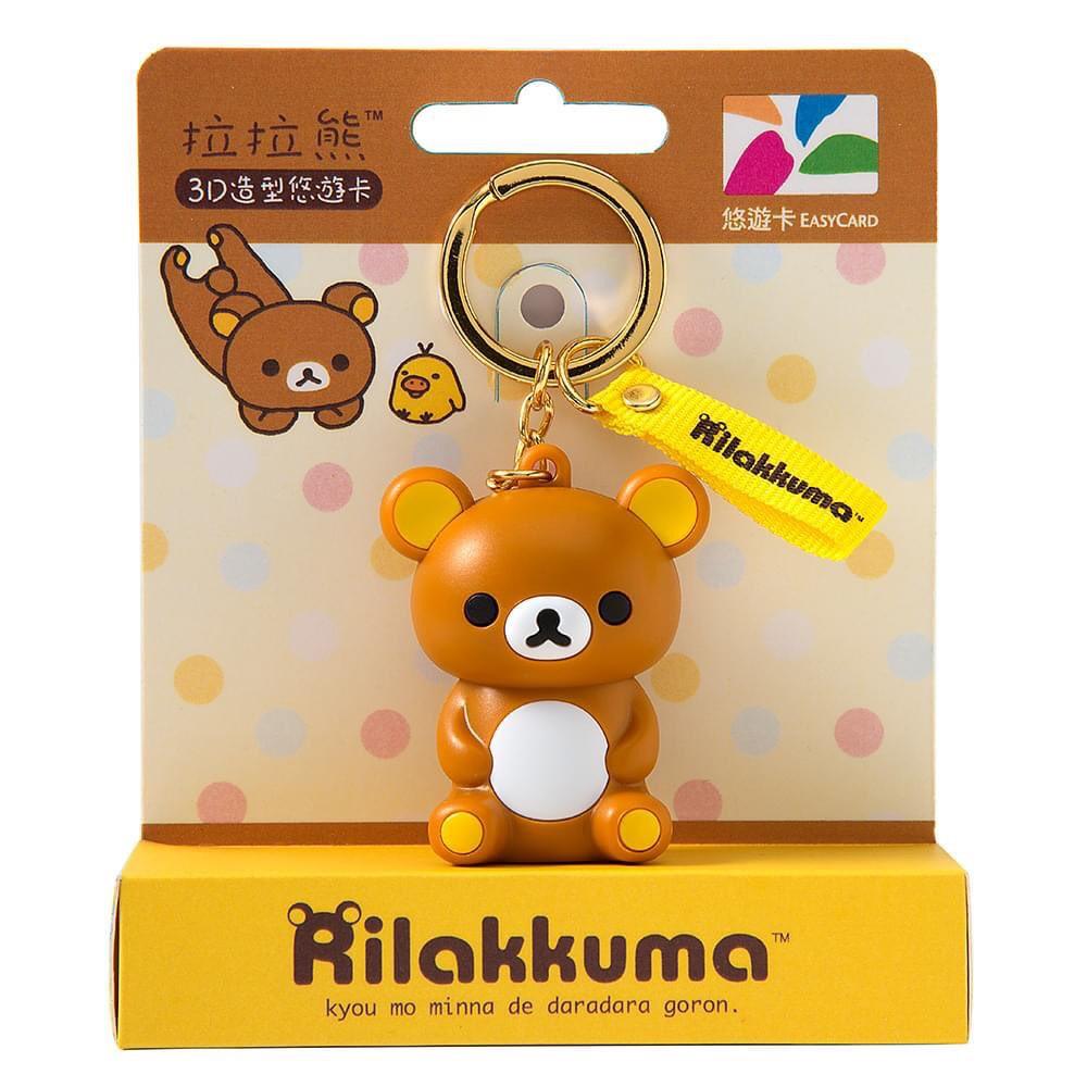 拉拉熊3D造型悠遊卡🔥懶懶熊🔥悠遊卡🔥現貨