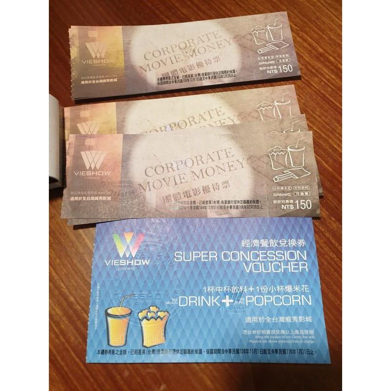 台北市區!華納威秀團體電影優待票 2張 可面交 vieshow 威秀 電影票 適用於全台威秀影城