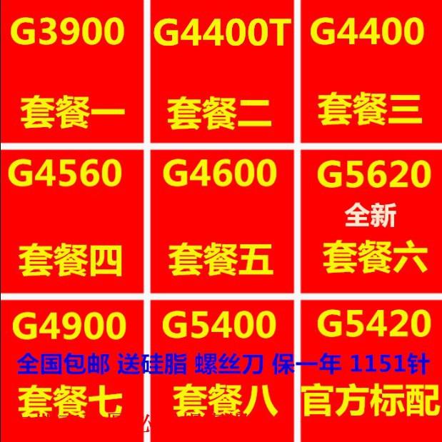 g3900 4400t  4400 4560 4600  4900 5400 5420 g5620 散片 cpu