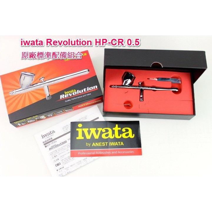 岩田噴筆 iwata HP-CR 0.5口徑雙動式噴筆