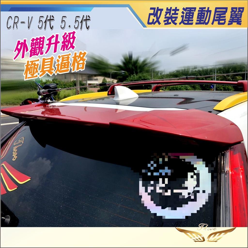 CRV5 CRV5.5 (飛耀) 運動版尾翼  後擾流板 空力套件 配件 尾門 尾翼 CRV 5.5 CRV 5