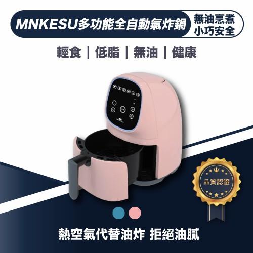 MNKESU多功能循環全自動氣炸鍋 食品級不沾塗層 全時段智能監控 無須預熱馬上使用 告別油膩 健康新選擇