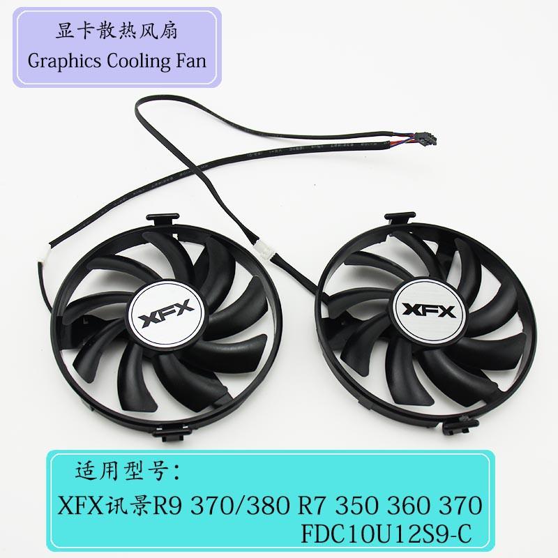 XFX訊景R9 370/380 R7 350 360 370 顯卡散熱風扇FDC10U12S9-C