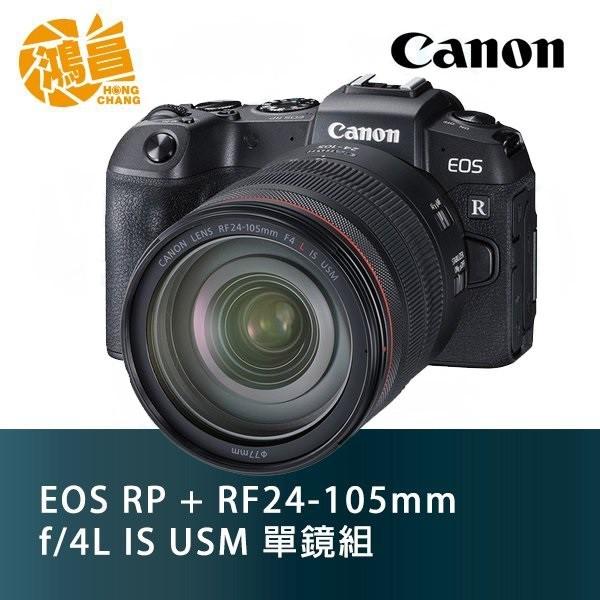Canon EOS RP+RF 24-105mm f/4L IS USM 公司貨 全片幅無反單眼 輕量版【鴻昌】