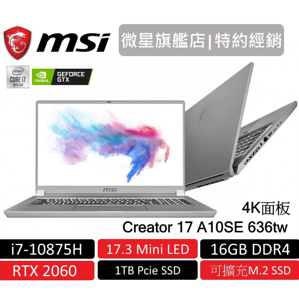 msi 微星 Creator 17 A10SE 636TW 17.3吋 八核i7/16G/1T SSD/RTX2060