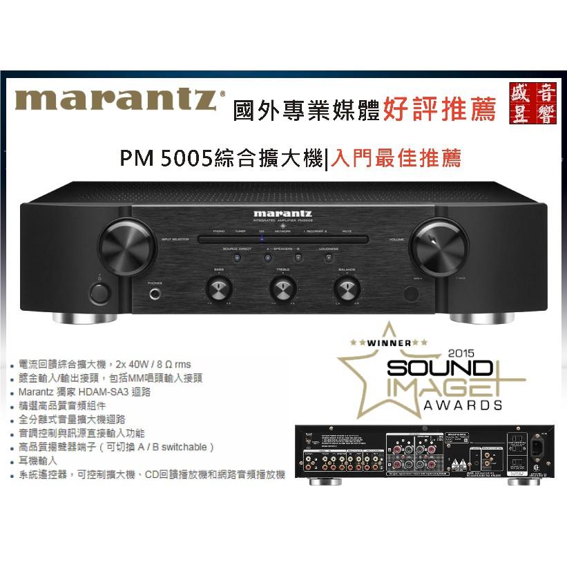 『聊聊有特價』『盛昱音響』日本 Marantz PM5005 綜合擴大機 - 有現貨 - 外縣市平日-隔日到貨
