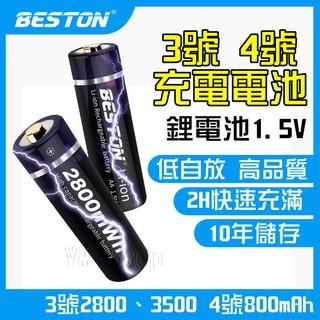 【🎉現貨】 3號 4號 充電電池 充電鋰電池 1.5V 高容量 低自放電池 三號 四號 鋰充電電池 鋰電池 AA AAA