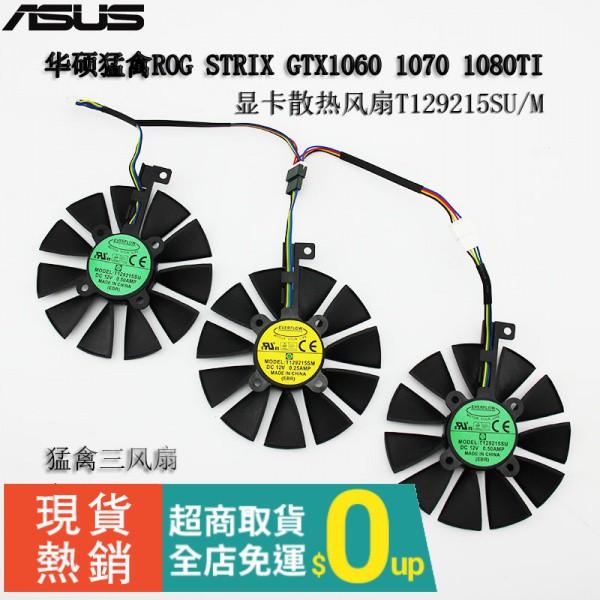 &散熱風扇 座 GT 顯卡華碩猛禽ROG STRIX GTX1060 1070 1080TI顯卡散熱風扇T129215S