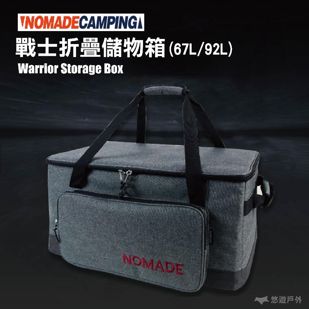 【Nomade】戰士儲物箱 67L/92L重磅高質感 收納箱 收納袋 裝備袋 折疊箱 工具箱 居家收納 露營 悠遊戶外