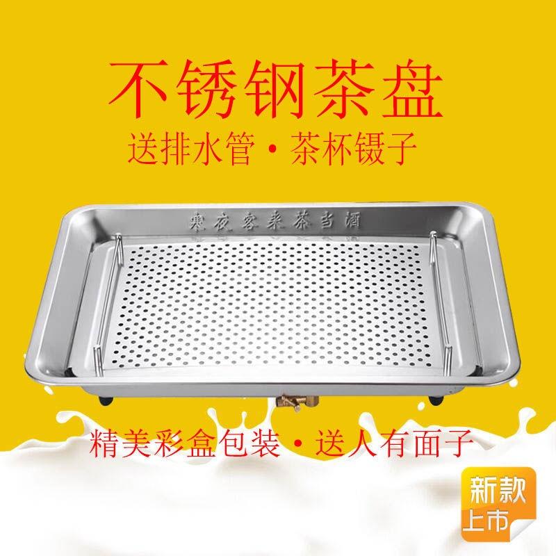 現貨高精304不銹鋼加厚茶盤 茶池 方形雙層茶盤 加厚蓄水盤