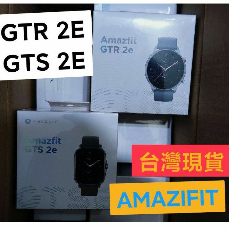 【台灣現貨】GTR2E GTS2E GTR 2E GTS 2E 華米 AMAZFIT 智慧型手錶 智能手錶 手表 穿搭
