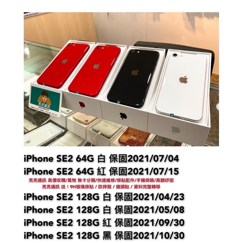 iPhone SE2 64G $8,500 / 128G $10,500