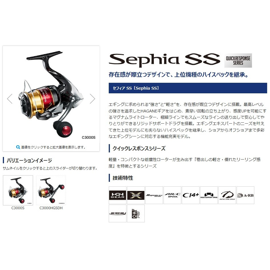 SHIMANO 軟絲捲線器 Sephia SS C3000S/C3000SDH(雙把手)