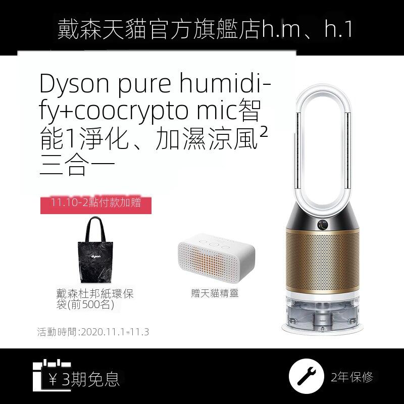 🔥免運現貨🔥Dyson戴森 PH02智能空氣淨化器 無霧 加濕殺菌 除甲醛 負離子空氣清淨機 除異味清淨機
