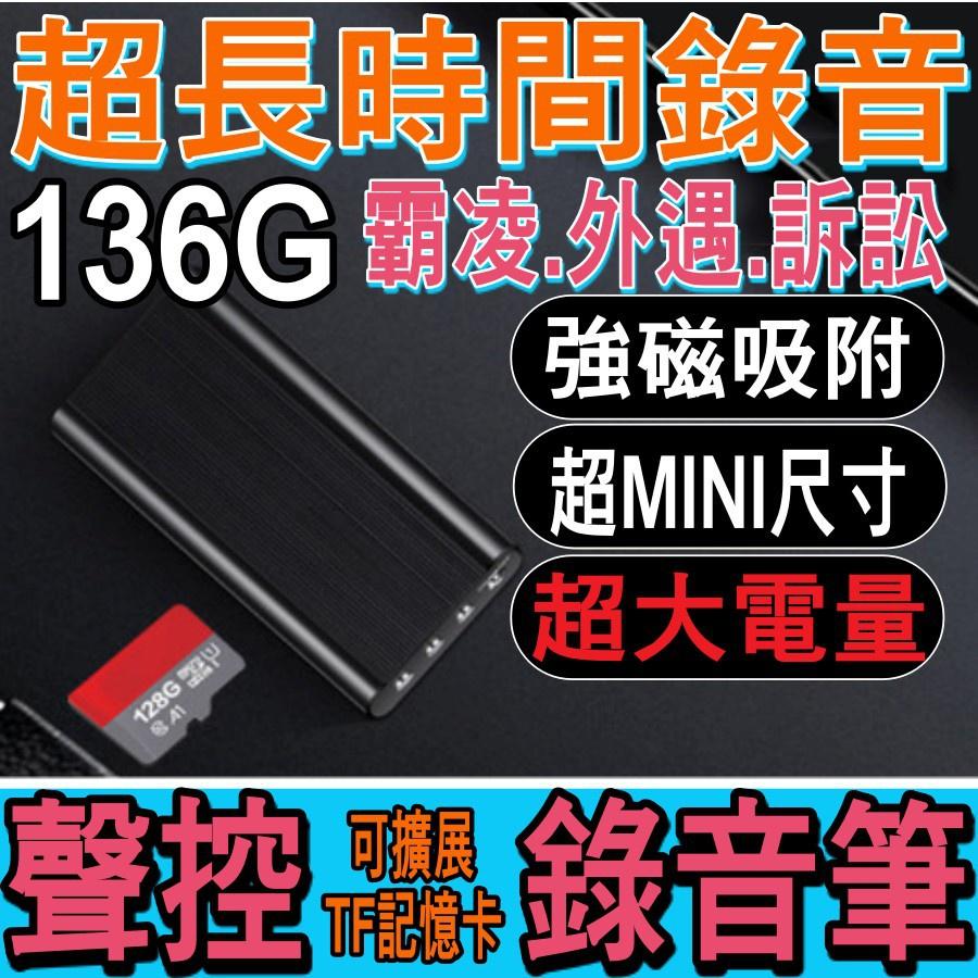 {特價}《新貨》【136G錄音筆】高清長時間 磁吸聲控 錄音筆 超mini錄音筆 側錄器 密錄器 偵探密錄版 (外遇尖兵