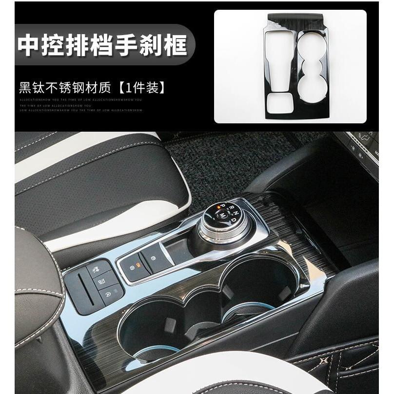 福特 FORD 19-20年 MK4 FOCUS 排檔框 排檔裝飾框 中控面板 排檔座飾板 黑鈦拉絲/閃爍車飾